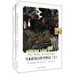马来群岛自然考察记(上.下 册)