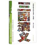 中国古典文学四大名著:三国演义(儿童版)