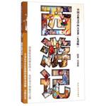 中国古典文学四大名著:西游记(儿童版)