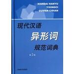现代汉语异形词规范词典(第2版)