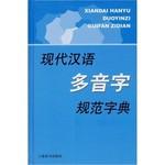 现代汉语多音字规范字典/上海辞书出版社
