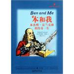 国际大奖儿童小说:本和我·本杰明·富兰克林的传奇一生