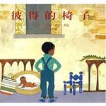 信谊世界精选图画书:彼得的椅子
