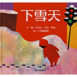 信谊世界精选图画书:下雪天