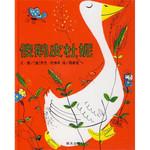 信谊世界精选图画书:傻鹅皮杜妮