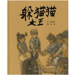 信谊原创图画书系列:躲猫猫大王