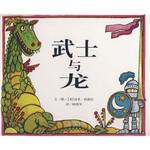 信宜世界精选图画书:武士与龙