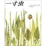 信谊世界精选图画书:一寸虫