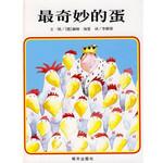 信谊世界精选图画书:最奇妙的蛋