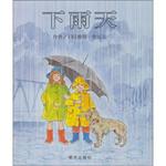 信谊世界精选图画书:下雨天