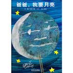 信谊世界精选图画书:爸爸,我要月亮