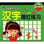 河马文化:学前描红轻松练·汉字描红练习2