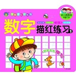河马文化:学前描红轻松练·数字描红练习1