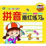 河马文化:学前描红轻松练·拼音描红练习1