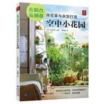在阳台玩创意 用花草与杂货打造 空中小花园