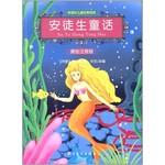 新课标儿童经典阅读:安徒生童话(美绘注音版)