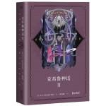 克苏鲁神话II