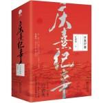 庆熹纪事·完结典藏版(全3册)