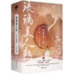 琉璃美人煞(十周年典藏版)(全3册)