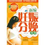 新编妊娠分娩全书