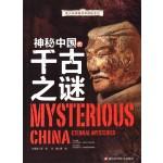 青少年神奇科学探秘手记:神秘中国的千古之谜