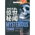 青少年神奇科学探秘手记:神秘古墓的惊世秘闻