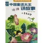 中国童话大王·冰波讲故事:小青虫的梦(彩绘本)