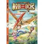 校园三剑客:恐龙世界历险记