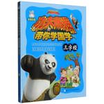 功夫熊猫带你学国学:三字经(彩图注音)