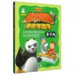 功夫熊猫带你学国学:弟子规(彩图注音)