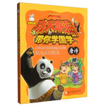 功夫熊猫带你学国学:唐诗(彩图注音)