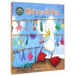 花婆婆方素珍原创绘本馆:鸭子要穿袜子吗