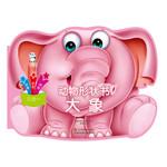 动物形状书-大象