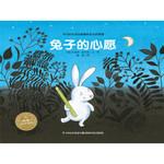 海豚绘本花园:兔子的心愿