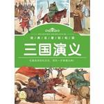 经典名著轻松读:三国演义