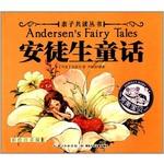 亲子共读丛书-安徒生童话