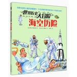 世界历史大冒险:海空历险
