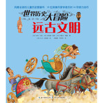 世界历史大冒险:远古文明