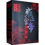 雍正皇帝-3册(套)