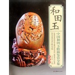 和田玉:中国和田玉收藏鉴赏全集(典藏版)(套装共2册)