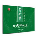 华夏万卷·田英章楷书水写放大版:间架结构
