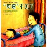 """好孩子成长学习绘本:""""阿嚏""""不见了(学会健康地生活)"""