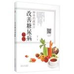 神奇的蔬果汁:改善糖尿病秘诀