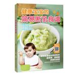 健康宝宝的简易断乳食谱