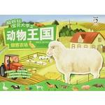 超好玩宝贝大手工·动物王国:做客农场