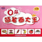 Q版简笔画大王(2-3岁)
