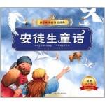 安徒生童话(彩图注音版)