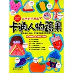 三采折纸教室——卡通人物蔬果(7)(赠送彩纸)