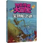 时空漫画大冒险:宝物船之谜