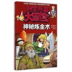 时空漫画大冒险:神秘炼金术